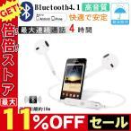 両耳用ワイヤレスイヤホン Bluetooth両耳用イヤホン ヘッドセット 高音質 ブルートゥース v4.1 iPhone 、Android対応 小型軽量 操作簡単