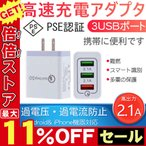 ACアダプター 急速充電器 USB コンセント アンドロイド Quick Charge 3.0 充電器 3ポート QC3.0 Android スマホ 2.1A iPhone GalaxyS8 Xperia iPad