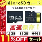 MicroSDカード 16GB class10記憶 メモリカード Microsd クラス10 SDHC マイクロSDカード スマートフォン デジカメ 高速