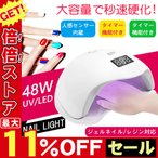 UV+LED二重光源ジェルネイルライト48w ハイパワー sun5 高速硬化 人感センサー付 赤外線検知 低ヒートモード搭載 自動オン