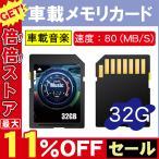 sdカード 32G ナビゲータ 車載音楽 カメラ メモリカード 高速 フラッシュカード OEM可 MP3/MP4