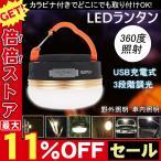 「LED ランタン ライト 懐中電灯 USB 充電 防水 マグネット 3モード 調節可能 コンパクト 小型 吊り 防災 キャンプ レジャー 台風 アウトドア 緊急照明 外出」の画像