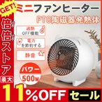 セラミックファンヒーター 小型熱風扇風機 電気ファン ヒーター 省エネ 温風器 暖房器具 3秒速暖 コンパクト 節電 静音設計