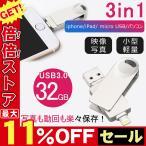 iPhone Android対応 USBメモリ 32G 大容量 外付け バックアップ データ転送 外部メモリ 写真 画像 動画 音楽 パソコン