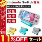 Nintendo Switch 充電スタンド Nintendo Switch Lite 充電 ニンテンドースイッチ チャージャー 充電ドック