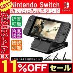 任天堂 Nintendo Switch スタンド ホルダー スイッチ 卓上スタンド 3段階 角度調整 折りたたみ コンパクト