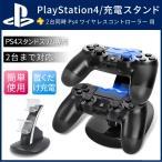 PS4 ゲームハンドルダブル usbインタフェース 充電ドック PS4コントローラ用 デュアル 充電スタンド クレードル 2台同時充電 高速充電 USBケーブル ブラック