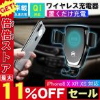 ワイヤレス 充電器 車載ホルダー エアコン吹き出し口 自動調整 スマホホルダー Galaxy S8 iphone8 8plus iPhoneX 対応 スマートフォン