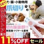 猫犬爪切り ペット用爪切り 高輝度LEDライト付き プロのペットネイルックカッター 切りすぎ防止 ペット用ツメ切り 爪ケア 安全 小型犬 猫適用