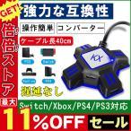 KXアダプター キーボードマウス接続アダプター マウスコンバーター Switch/Xbox/PS4/PS3対応 コンパクト 操作簡単 遅延なし より良いゲーム体験を楽しむ