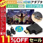 HDMIケーブル L型 角度 変換アダプタ オス メス 2個セット 90度 左右向き 高画質 テレビ パソコン