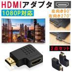 HDMI L型 ケーブル 角度 変換 下向き 上向き 中継 延長器 90° テレビ パソコン PS4 ゲーム HDM4TYPE