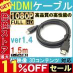 HDMIケーブル 1.5m ver1.4 3D対応 ハイスピード イーサネット ハイビジョン HDMI(タイプA)→HDMIケーブル(タイプA)
