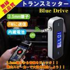 FMトランスミッター 自動車用FMトランスミッター ワイヤレス 充電ケーブル 音楽 再生 ドライブ 3.5mm