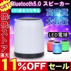 スピーカー Bluetooth 高音質 小型 重低音 iPhone スマホ ワイヤレス light おしゃれ 全方位