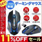 ワイヤレスマウス ゲーミングマウス 無線 静音マウス 省エネ 2.4GHz 光学式 3DPIモード 7色LEDライト