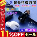 ワイヤレスイヤホン 極めて軽量 片耳 高音質  iphone android ほぼスマホ全機種対応 bluetooth音楽