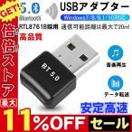 Bluetooth アダプター Bluetooth 5.0 USB ドングル レシーバー ブルートゥース コンパクト 小型 ワイヤレス 無線 Windows10対応