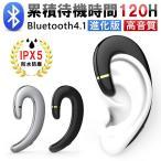 ワイヤレスイヤホン ブルートゥースイヤフォン 骨伝導 bluetooth 耳かけ 高音質 片耳 スポーツ