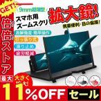 携帯電話スクリーンアンプ スクリーンアンプ 携帯スタンド スマホ用スクリーンアンプ 画面拡大鏡 画面拡大レンズ