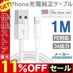 iPhone 充電ケーブル 充電器 コード 純正ケーブル  Lightningケーブル Foxconn製 1m iPhone12 iPhoneX iPhone各種 90日保証