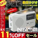 防災グッズ ポータブルラジオ FM/AM/対応 防災ラジオ スマートフォンに充電可能 手回し充電/太陽光充電対応 自然災害に備え