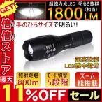 LED懐中電灯 防災 超強力 防災グッズ  小型 携帯 ライト 明るい 防水 強力 高輝度 LED