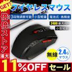 マウス ワイヤレス 2.4G マウス 無線 3段調整可能なDPI 省エネスリープモード搭載 高精度 小型 送料無料