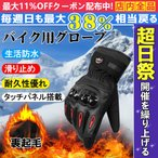 防寒手袋 防水バイグ 保温性、撥水加工手袋 裏起毛バイクグローブ 防寒対策スマホ対応 防風保護 冬用グローブ スマートフォン