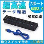USBハブ3.0 7ポート 独立スイッチ付 高速 USBコンセント セルフパワー バスパワー両用モデル パソコン 省エネ 送料無料