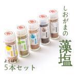しおがまの藻塩5風味セット