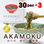 健康海藻、あかまのアカモク! - もっとお得な30個セットに3個おまけ!!