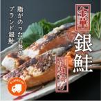 津田鮮魚店の厳選金華シリーズ - 金華銀鮭 塩麹漬け
