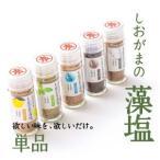 しおがまの藻塩5風味〜お好みの味を選べる〜