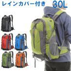 バックパック リュックサック 40L メンズ レディース 子供用 防災 防水 軽量 登山 通勤 通学 大容量