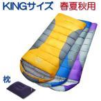 寝袋 冬用 封筒型 洗える キングサイズ 枕付き シュラフ 連結可能 使用温度 -5℃ 1.35Kg