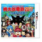 【新品】桃太郎電鉄2017 たちあがれ日本!! - 3DS(桃鉄)