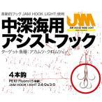 シーフロアコントロール JAM中深海アシストフック 4本鈎【メール便可】