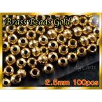 ┴ў╬┴╠╡╬┴бк е╓еще╣ е╙б╝е║ Gold 100╕─е╗е├е╚ Brass Beads 2.5mm