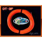 【イオ】フライライン DT-3F or フローティング CL