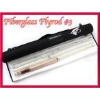 フライロッド 4ピース 6.6ft グラスロッド #3 ホワイト