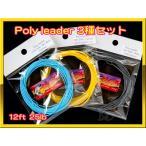 ポリリーダー 12ft 25lb 3種セット Poly leader