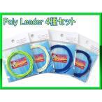 【イオ】ポリリーダー 6ft 20lb 4種セット Poly leader
