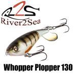 リバー 2 シー ホッパー プロッパー 130 Whopper Plopper 130