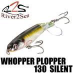 リバー2シー ホッパー プロッパー 130 サイレント Whopper Plopper 130 Silent