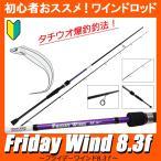 入門におすすめ ワインドロッド Friday Wind 8.3F (150019)
