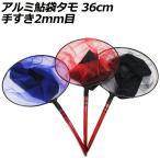 手すき鮎袋タモ 36cm/2mm目 赤/黒/青 (18032)