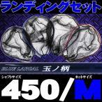 小継玉の柄 BLUE LARCAL450 & ランディングネットM(オーバールフレーム)セット (190138-450-190151) 玉の柄 玉網 タモ網 ランディングツール アミ 網