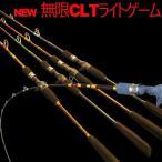 ゴクスぺ 無限ライトゲーム小船CLT 30-210(30〜80号)(220096-30-210) 釣り 竿 ロッド