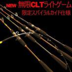 15' ゴクスぺ 無限ライトゲーム小船CLT 限定スパイラルガイド 30-190(30〜80号)(220097-30-190) 釣り 竿 ロッド